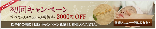 初回キャンペーンすべてのメニューの診療費 2000円 OFF