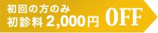 初回の方のみ2,000円OFF