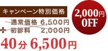 キャンペーン特別価格 40分6,500円
