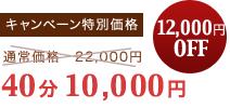 キャンペーン特別価格 40分10,000円